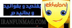 مجله اینترنتی ایران فان