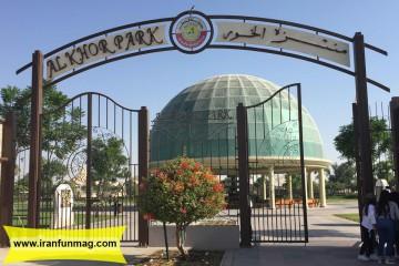 پارک خور دبی