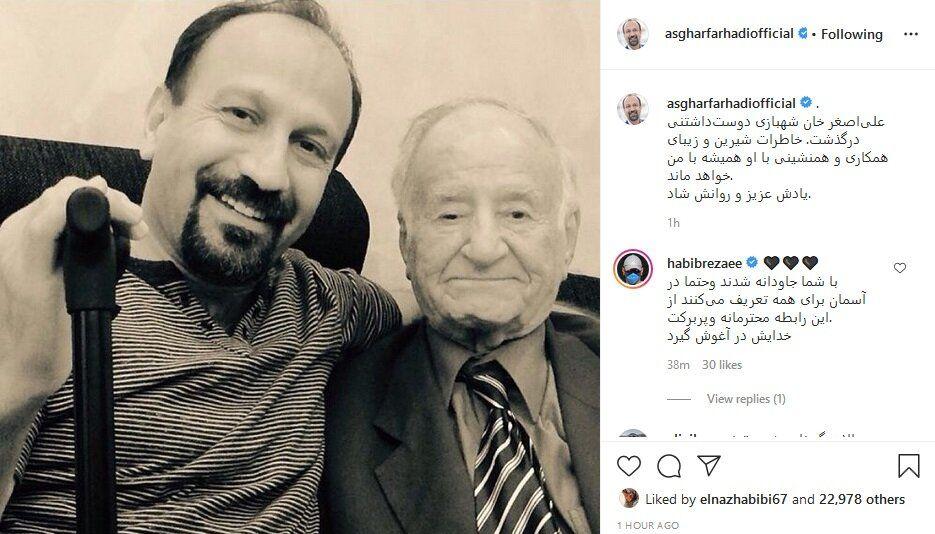 نوشته اصغر فرهادی برای درگذشت بازیگر فیلمش